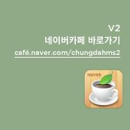 http://cafe.naver.com/chungdahms2